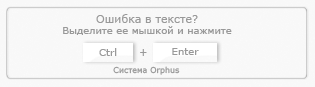 Система Orphus